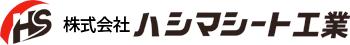 株式会社ハシマシート工業